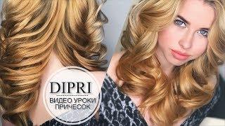 3 КОСЫ | Вечерняя прическа на средние волосы | Ольга Дипри