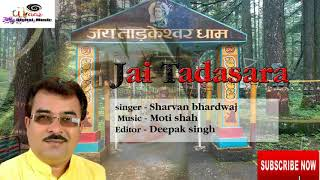 Jai Tadasara | Latest Uttarakhandi Song 2018 | Sharvan Bharadwaj