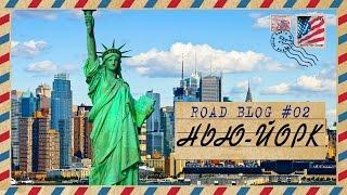 [RoadBlog] - Нью-Йорк/Нью-Гэмпшир #2