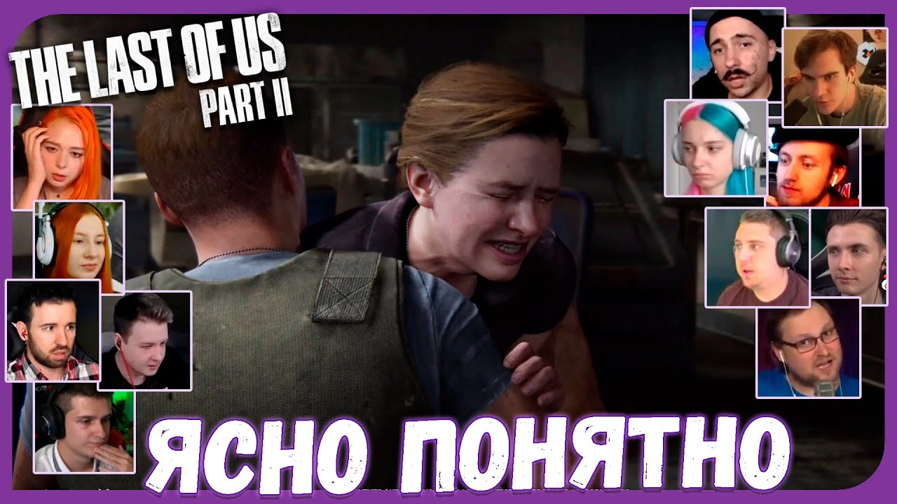 Реакции Летсплейщиков на Причину Мести Эбби из The Last of Us 2