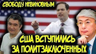 США требует от Токаева ОСВОБОДИТЬ Еримбетова.