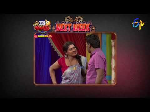Extra Jabardasth | 16th February 2018 | | Latest Promo