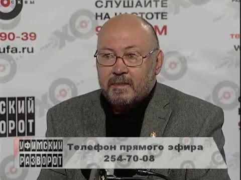 """""""Уфимский разворот"""". Сергей Краснов"""