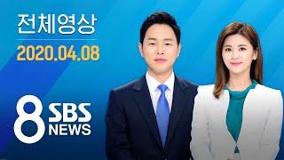 "Live Sbs 8뉴스 - Sbs 총선 여론조사…""여대야소 될 듯"" 50.5% 外 4/8 수 | 모바일24"