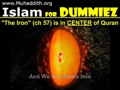 Islamic Miracle, Quran Iron Core Miracles معجزات القرآن الكريم