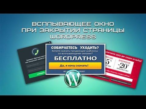 Всплывающее окно при закрытии страницы wordpress
