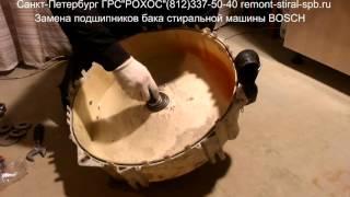 Замена подшипников бака стиральной машины BOSCH - Санкт-Петербург(Замена подшипников бака стиральной машины BOSCH - связана с полной разборкой техники - иначе до места неисправ..., 2016-03-03T08:41:57.000Z)