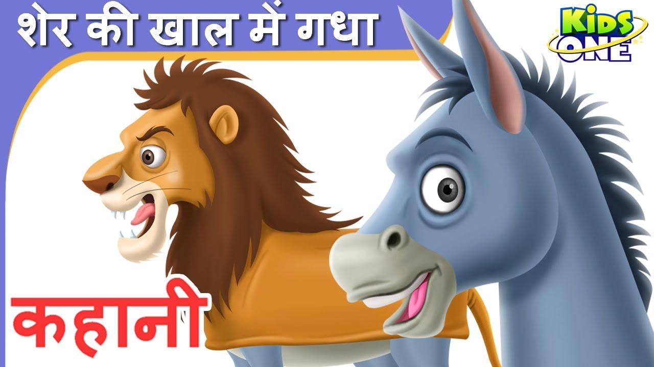 27a84325 शेर की खाल में गधा   हिंदी कहानी   The Donkey in the Lion's Skin Story in  Hindi - KidsOneHindi