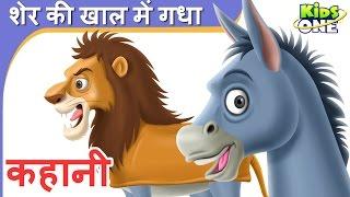 शेर की खाल में गधा | हिंदी कहानी | L'Âne dans la Peau de Lion Histoire en Hindi - KidsOneHindi
