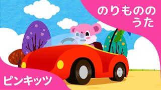 うんてんソング | 運転のうた | のりものの歌 | ピンキッツ童謡