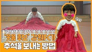 2019 강원FC 추석 전통놀이 이벤트 - 문제 편