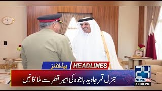 News Headlines | 10:00 PM | 18 Dec 2018 | 24 News HD