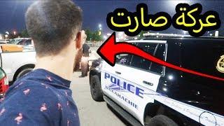 مسكنا الحرامي وجبنا الشرطة وحاصرناه لكن الحمدلله..