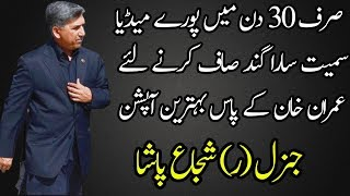 Imran Khan and Ahmad Shuja Pasha Can Bring Real Change