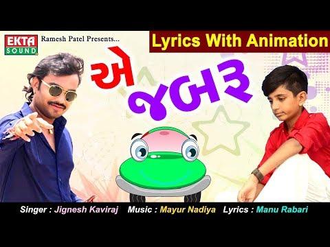 Ae Jabru - Jignesh Kaviraj 2017 New Song | Latest Gujarati Dj Song 2017 | Ekta Sound | Full Audio