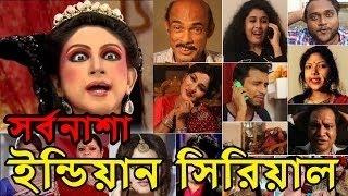 সর্বনাশা ইন্ডিয়ান সিরিয়াল | Shorbonasha Indian Serial | Bangla Funny Video | New Comedy Video | 2017