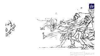 كاريكاتير.. الحكومة والمواطن الشقي 28/3/2020