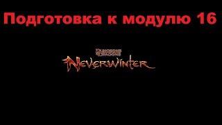 Neverwinter Online Готовимся к новому модулю, модуль 16 не за горами
