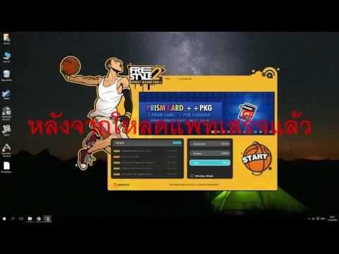 Freestyle 2 - แก้ Error ภาษาไทย ชั่วคราว