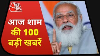 Hindi News Live: PM Modi ने Corona Cases पर जताई फिक्र | Nonstop 100 | Speed News