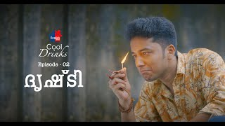 Cool Drinks Episode 02 | ദൃഷ്ടി | Drishti | Comedy Series By Kaarthik Shankar