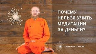 Почему медитации нельзя учить за деньги?