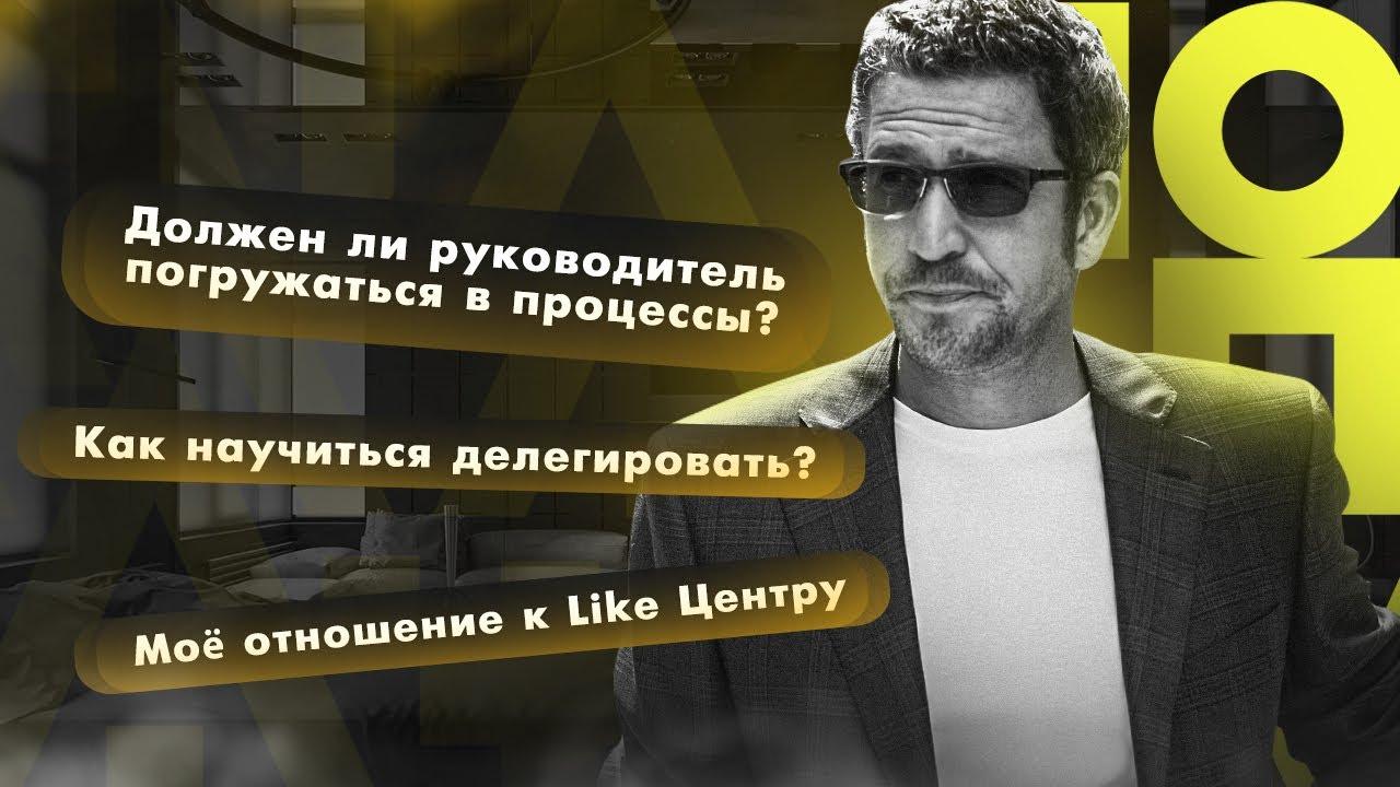 Конкуренты в бизнесе: моё отношение к рекламе Like Центра // Вопросы к Максиму Спиридонову