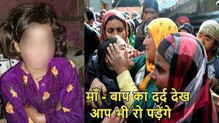 8 साल की मासूम बेटी से बिछड़ने के गम में माँ - बाप का दर्द देख आप भी रो पड़ेंगे