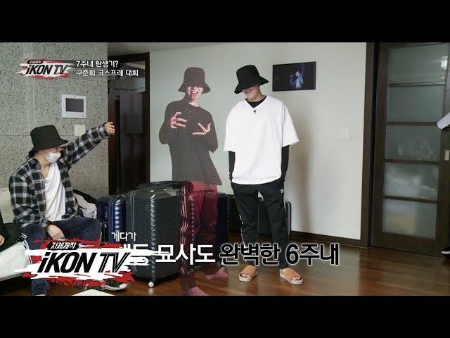iKON - '???? iKON TV' EP.11-1