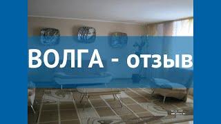ВОЛГА 3* Россия Золотое Кольцо отзывы – отель ВОЛГА 3* Золотое Кольцо отзывы видео