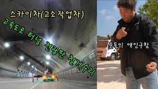 스카이차(고소작업차) 고속도로 터널 전광판 탈거,수리 …