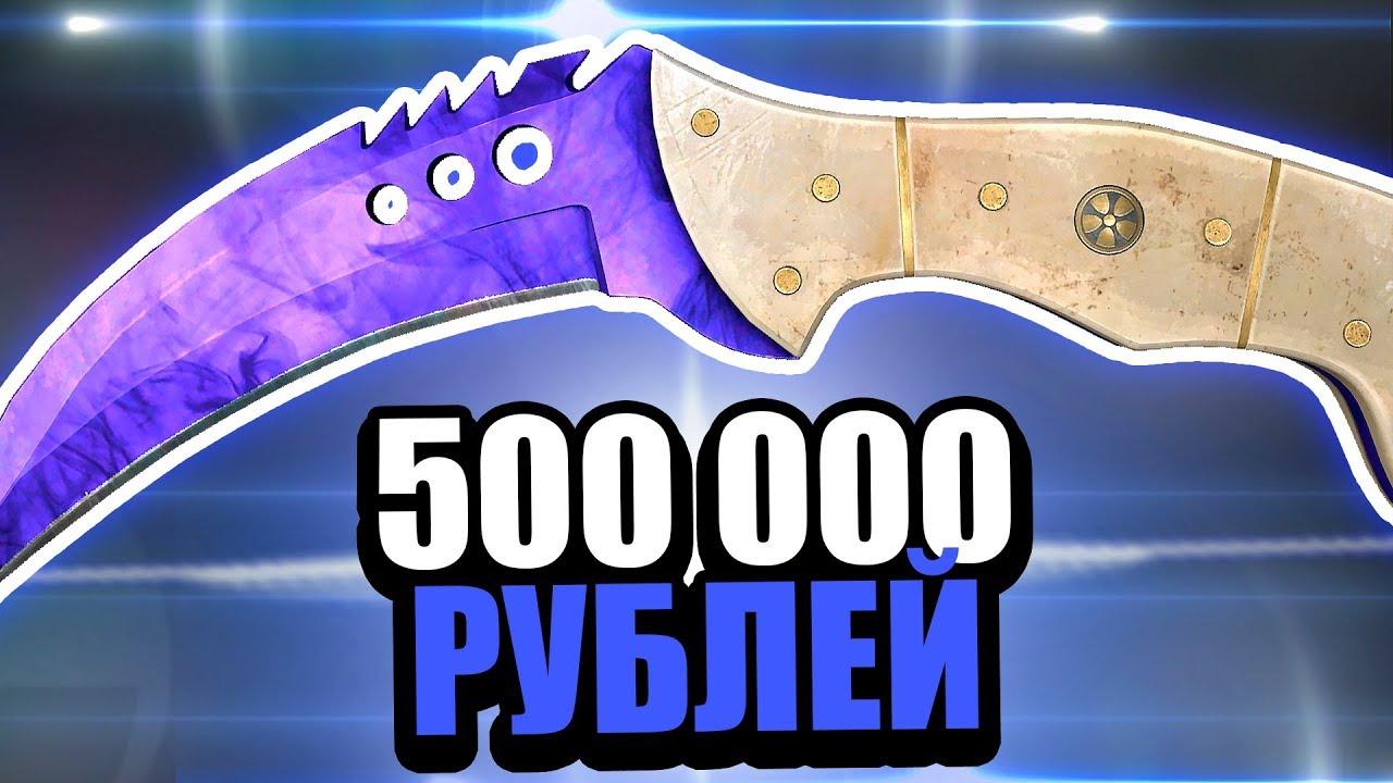 кс го нож за 500 руб