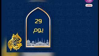 برنامج توك شو بالعربي | امساكية شهر رمضان المبارك مع وليد عبد المقصود