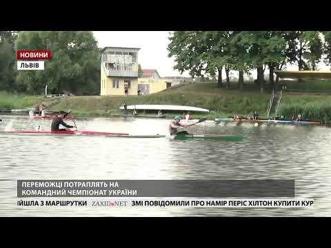 #новини #Львів Головні