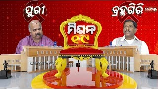 2019 Elections:  Report from Battle Ground of  Puri and  Brahmagiri  | Kalinga TV