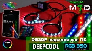 ОБЗОР подсветки для ПК DeepCool RGB 350