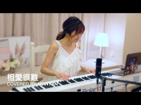 相愛很難 (獨唱版) - Covered by 謝文欣 ALLY