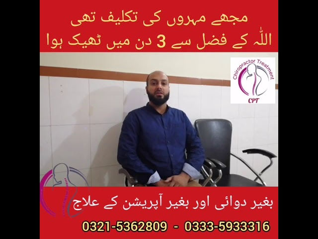 backbone spinal cord lumber disc herniation treatment by Chiropractor Aamir Shahazad CPT
