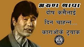 Dosh Kasailai Dina Chahanna | Arun Thapa Karaoke Track || Nepali |||