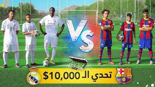 فريق ريال مدريد ضد فريق برشلونة! | تحدي ال١٠,٠٠٠ ريال | الحلقة #١