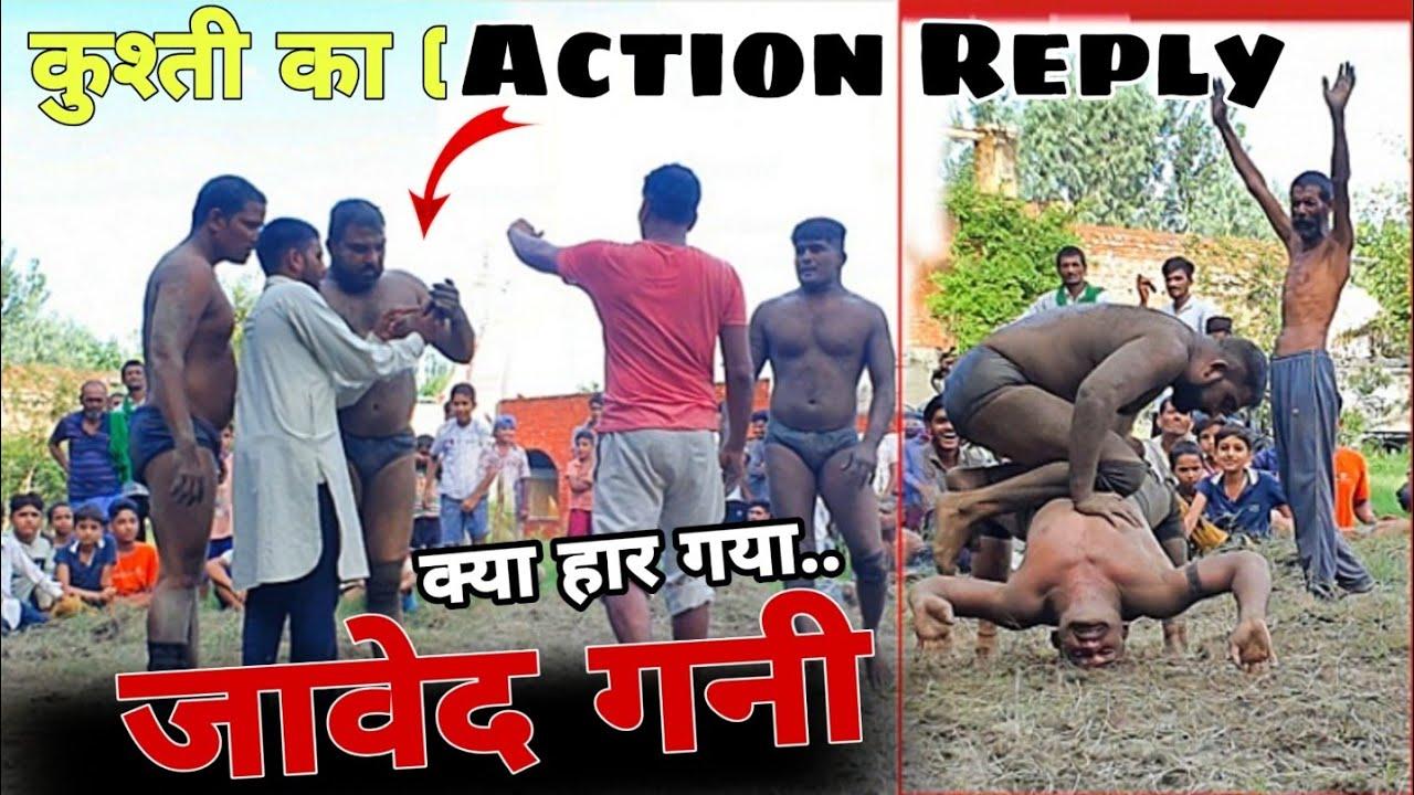 जावेद गनी की इज्जत लगी दांव पर || खतरनाक पहलवान से जबरदस्त भिड़ंत || Javed Gani || Javed Gani Jammu