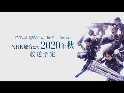 アニメ 進撃の巨人 Final Season 2020年秋よりnhk総合にて放送決定