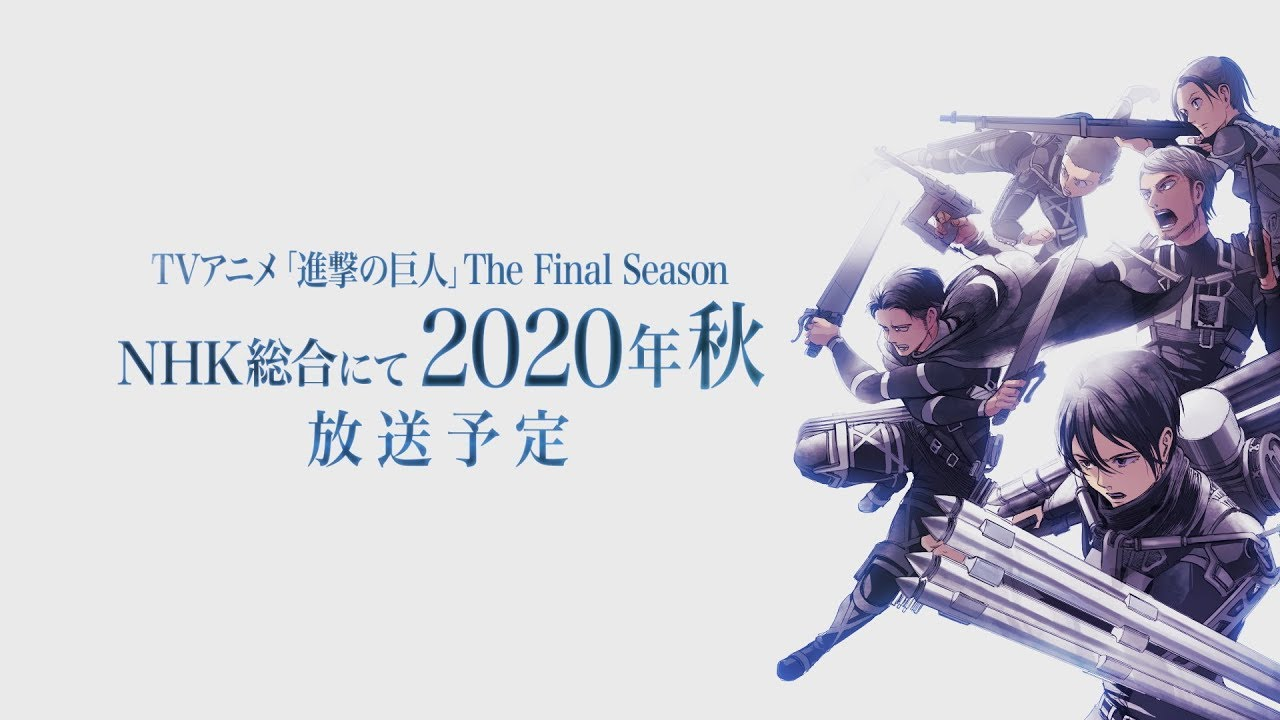 Attack On Titan Season 4 Release Date Confirmed For 2020 But Did