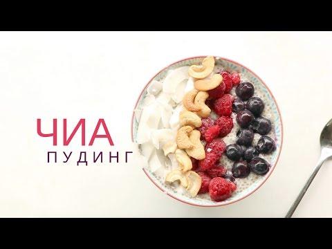 ЧИА пудинг  Рецепт из семян ЧИА