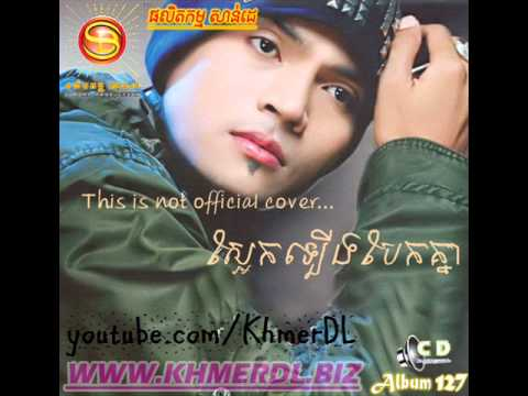 [ SD vol 127 ] My honey m'dech kohok bong by Khemarak Sereymon