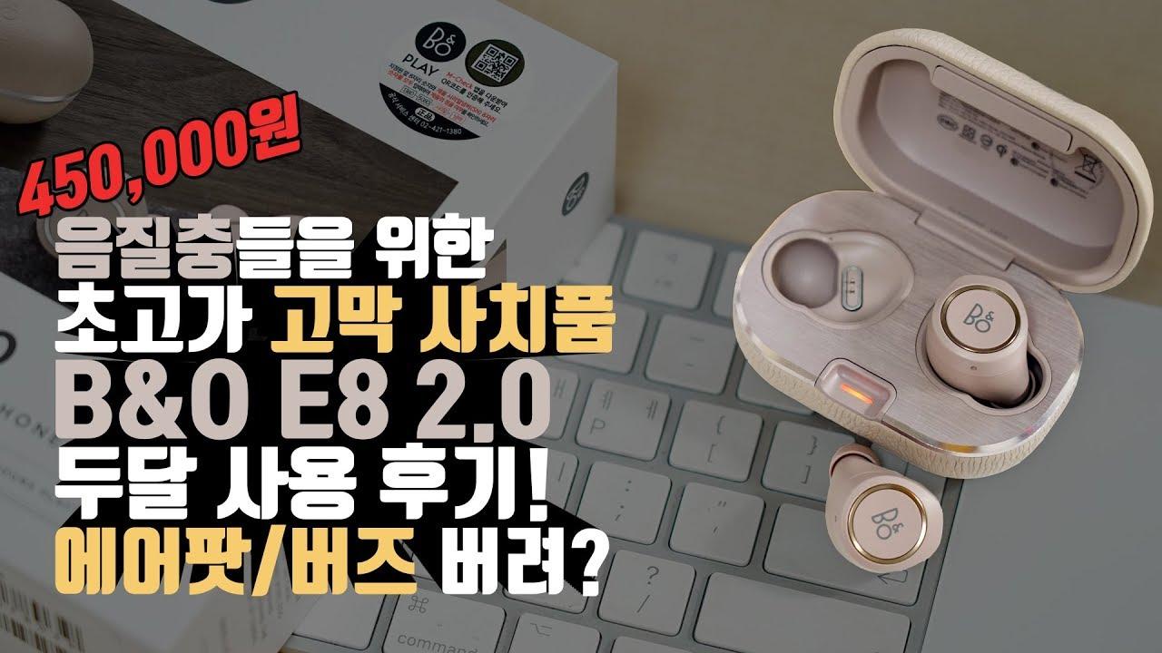 Download 음질 끝판왕 무선 이어폰? B&O E8 2.0 두달 사용기! 비싼만큼 돈값못하면 버린다.