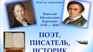 Н М  Карамзин  поэт, писатель, историк