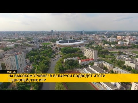 Стало известно, сколько туристов посетили Минск во время II Европейских игр