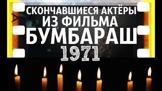 """ОНИ БЫЛИ НАШИМИ КУМИРАМИ БУМБАРАШ """"1971"""""""
