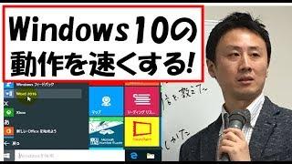 Windows10の起動と動作が遅い!→5分で早くする方法 【音速パソコン教室】